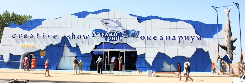 Здание Океанариума в Ейске на набережной Приморского бульвара